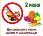 День правильного питания вместе с Diets.ru и Calend.ru