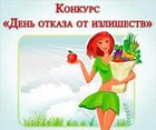Конкурс «День отказа от излишеств» на Diets.ru