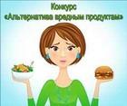 Конкурс «Альтернатива вредным продуктам» на Diets.ru