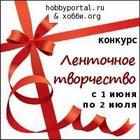 Общефорумный конкурс «Ленточное творчество» на Hobbyportal.ru