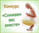 Конкурс «Снижаем вес вместе!» на Diets.ru