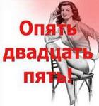 Конкурс «Опять двадцать пять!» на myJulia.ru