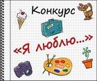 Конкурс «Я люблю...» на Diets.ru