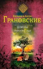 Новый роман Евгении и Антона Грановских «Демоны райского сада»