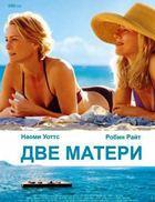 Скоро в кино: «Две матери»