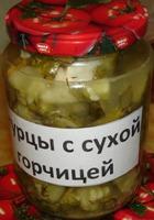 Огурцы с сухой горчицей