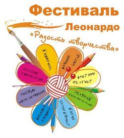 Хобби-гипермаркет Леонардо приглашает всех на Фестиваль «Радость творчества»!