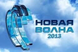 «Новая волна-2013» стартовала в Юрмале