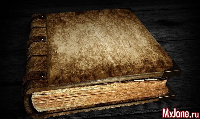 Книга, упавшая с неба