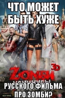 Прокат российских фильмов в Украине запрещён