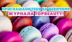 Приглашаем тебя на девичник журнала TOPBEAUTY 28 августа!