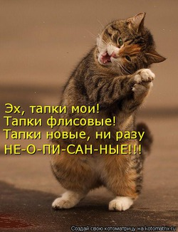 Дневник кота плинтуса ( 1 часть)