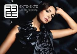 Конкурс «Моя незабываемая процедура красоты» с салоном EXTRA-EXTRA на myCharm.ru