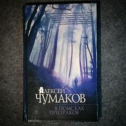 Алексей Чумаков выпустил первую книгу