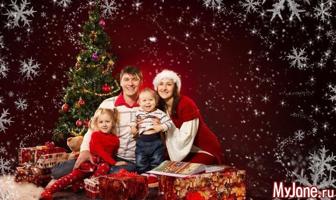 Как отметить Новый год с семьей