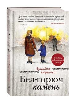Книга про любовь вопреки всему