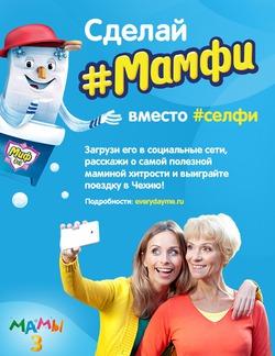 Сделай #МАМФИ - подари маме путешествие в Чехию!
