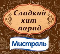"""Конкурс рецептов """"Сладкий хит-парад"""""""