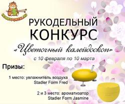 """Рукодельный конкурс """"Цветочный калейдоскоп"""""""