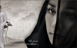 Не молчи на меня…