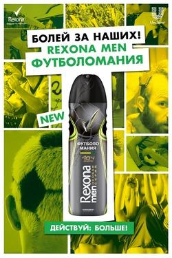 Конкурс «Футбол без жен» с Rexona Men