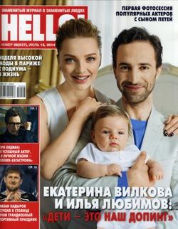 Илья Любимов и Екатерина Вилкова берут пример в рождении детей с Ивана Охлобыстина