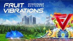 Музыкальный фестиваль на открытом воздухе FRUIT VIBRATIONS!