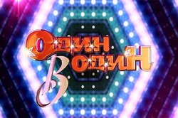 Шоу «Один в один» грозит запрет