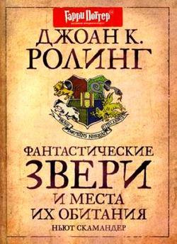 Экранизация дополнения к «Гарри Поттеру» выйдет в 2016 году