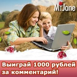 Еженедельные конкурсы на лучшего комментатора MyJane.ru