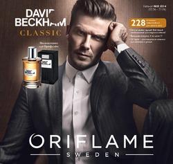 Новый взгляд на классику с ароматом David Beckham Classic эксклюзивно в каталоге Орифлэйм