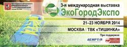 Окунитесь в мир экопродукции на выставке ЭкоГородЭкспо Осень 2014!