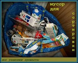 Подготовка мусора