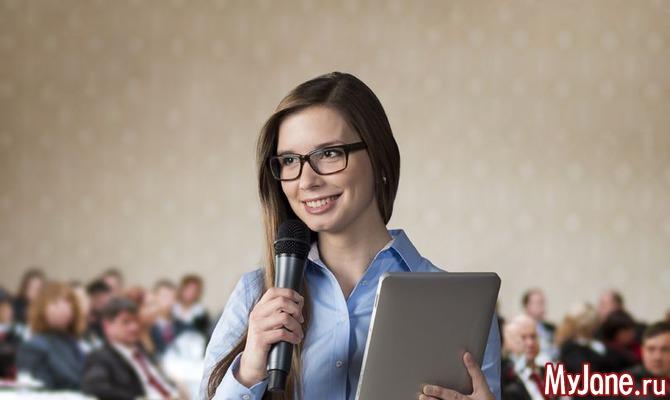 Ораторское искусство 2.0, или Как иметь успех, выступая публично