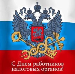 День работника налоговых органов России