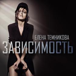 Елена Темникова призналась в зависимости