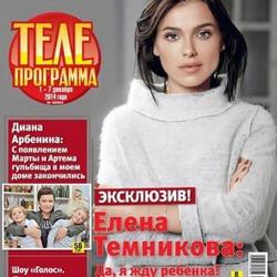 Елена Темникова: «Да, я жду ребёнка!»