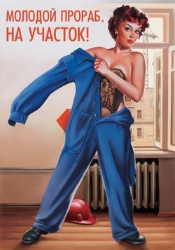"""""""Эротические рисунки в стиле пин-ап. Таким Советский Союз ты точно еще не видел""""..."""