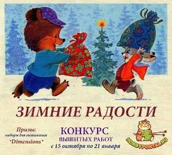 Конкурс вышитых работ «Зимние радости»