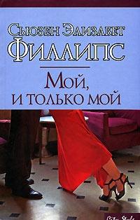 Сьюзен Элизабет Филлипс - Мой, и только мой (2000 г.)