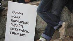 Отправить в отставку руководителя Департамента образования Москвы И. И. Калину