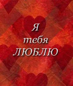 """""""Я тебя люблю"""""""