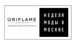 Орифлэйм – официальная косметика юбилейной Недели моды в Москве