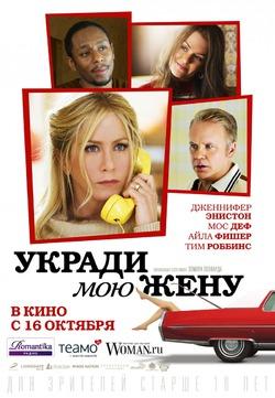 С 16 октября в кино: «Укради мою жену»