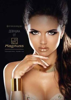 Фотоконкурс  «Девушка от Magruss» на myCharm.ru