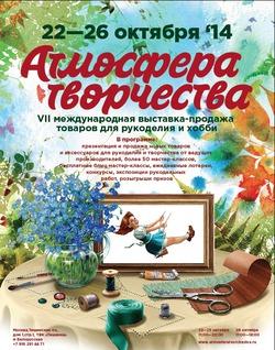 Международная выставка-продажа «Атмосфера творчества»