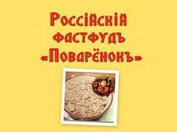 Россiйский фастфуд «Поварёнокъ» - получим миллиард на его создание!