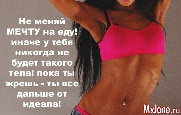Как мотивировать себя на похудение: советы