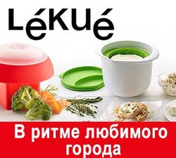 """Конкурс """"Рецепты в ритме города"""" с Lekue"""