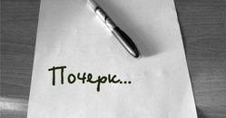 Узнайте, кто вы по своему почерку?